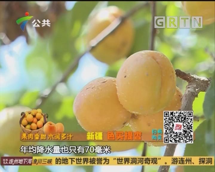 新疆色买提杏