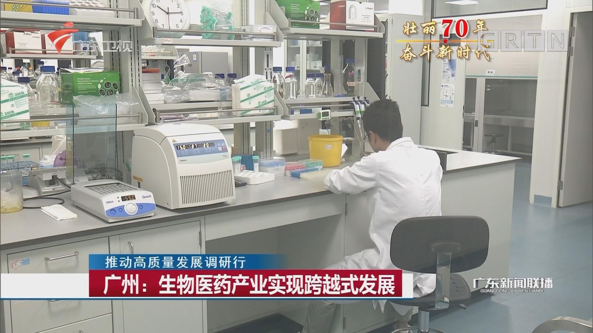 广州:生物医药产业实现跨越式发展