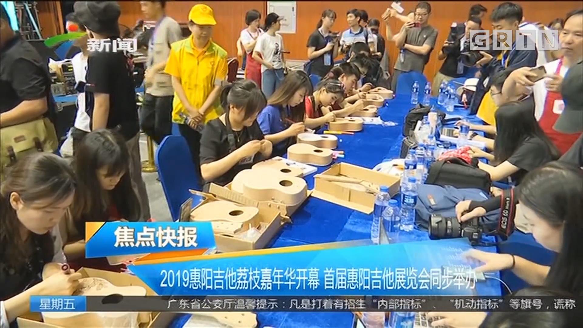 2019惠阳吉他荔枝嘉年华开幕 首届惠阳吉他展览会同步举办