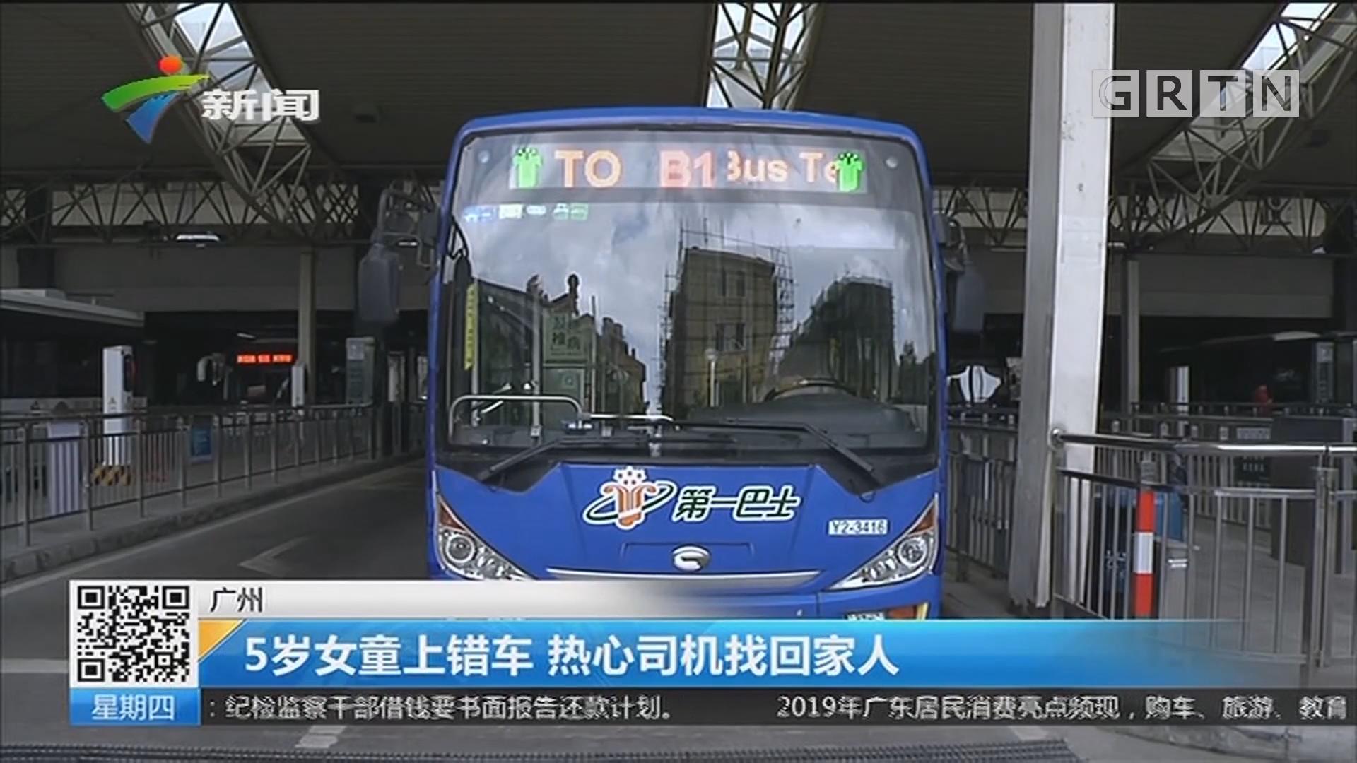 广州:5岁女童上错车 热心司机找回家人