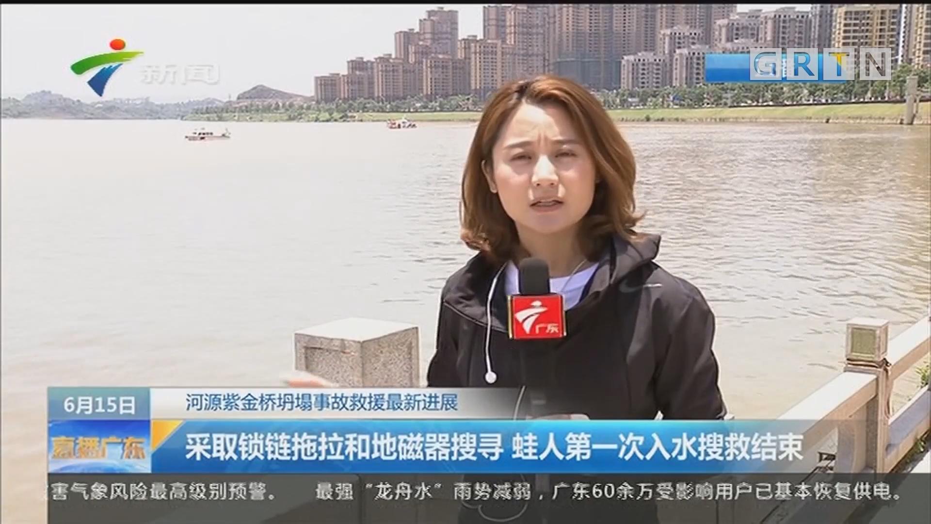 河源紫金桥坍塌事故救援最新进展:采取锁链拖拉和地磁器搜寻 蛙人第一次入水搜救结束
