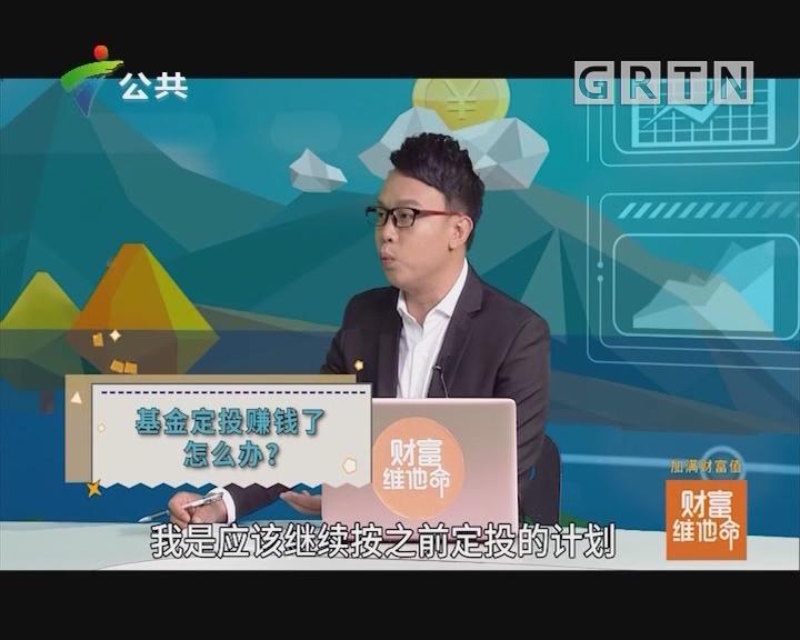 [2019-06-03]财富维他命:基金定投赚钱了怎么办?