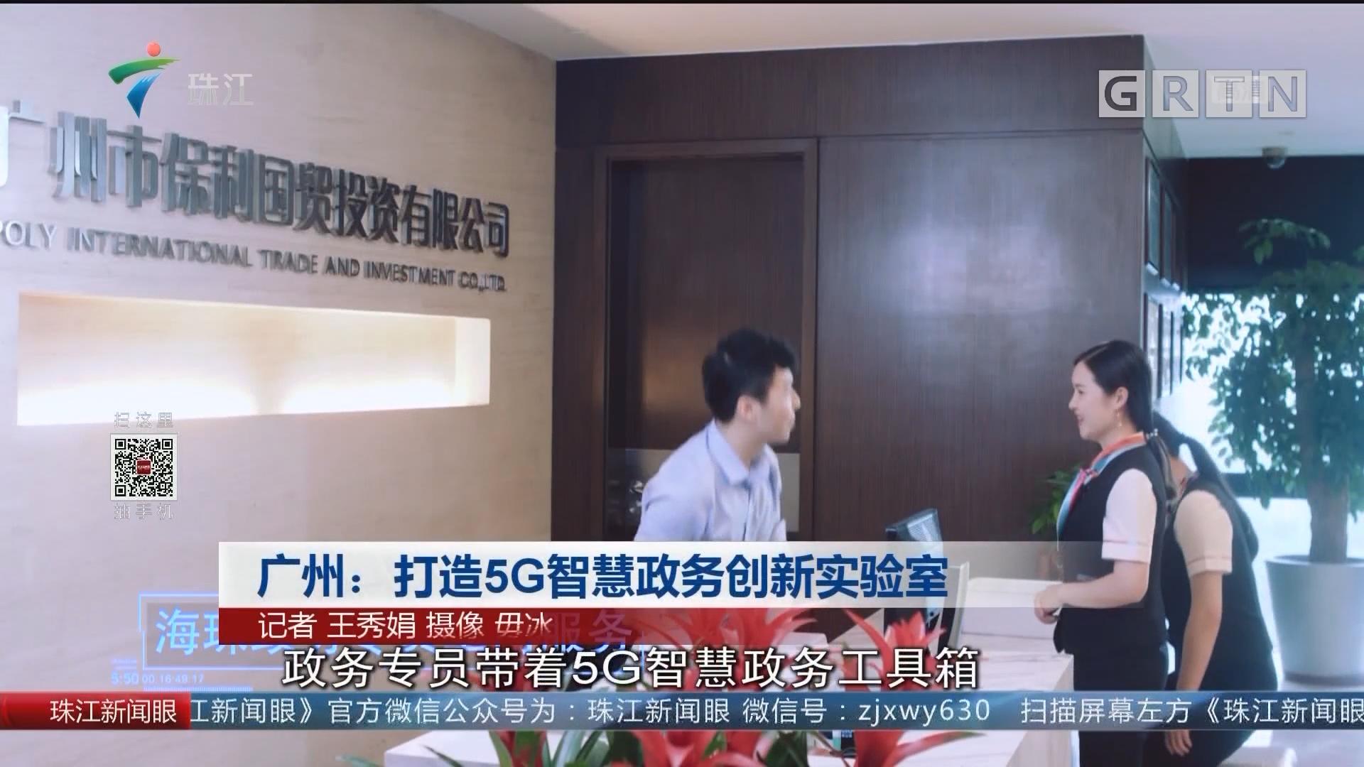 广州:打造5G智慧政务创新实验室