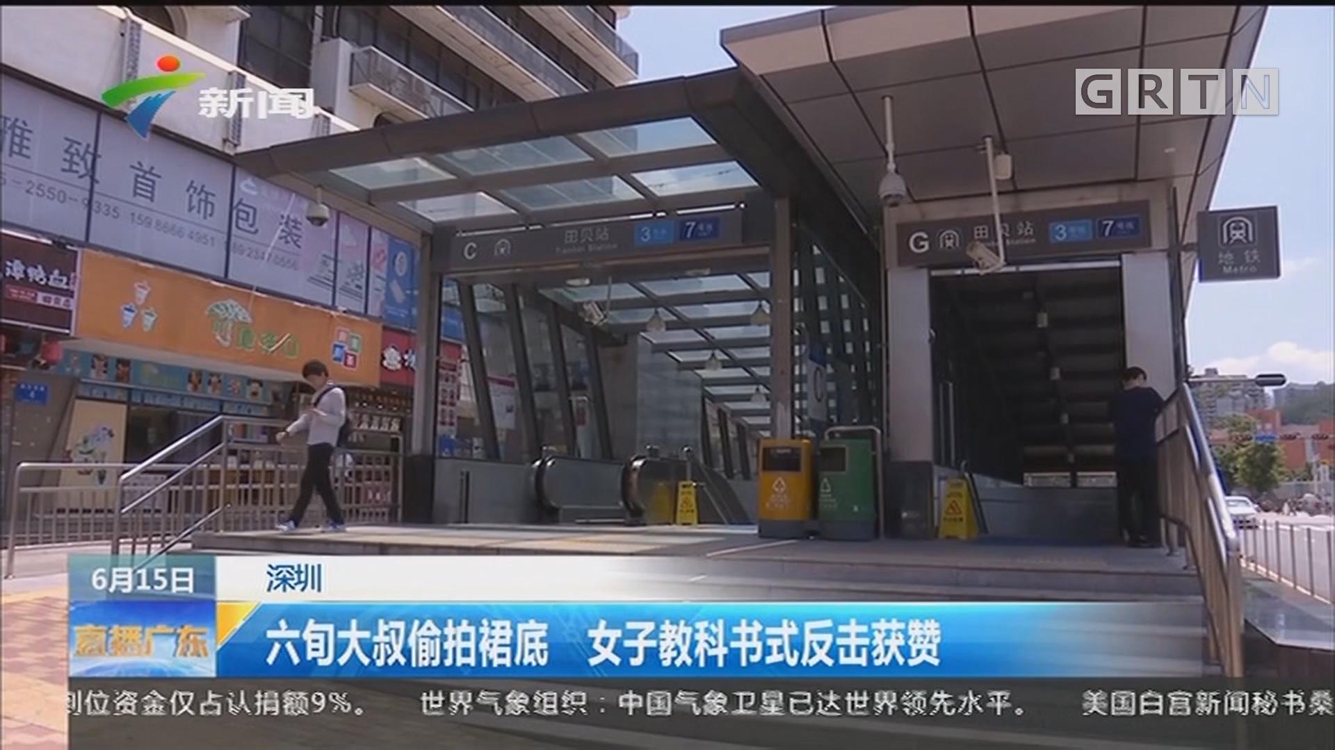 深圳:六旬大叔偷拍裙底 女子教科书式反击获赞