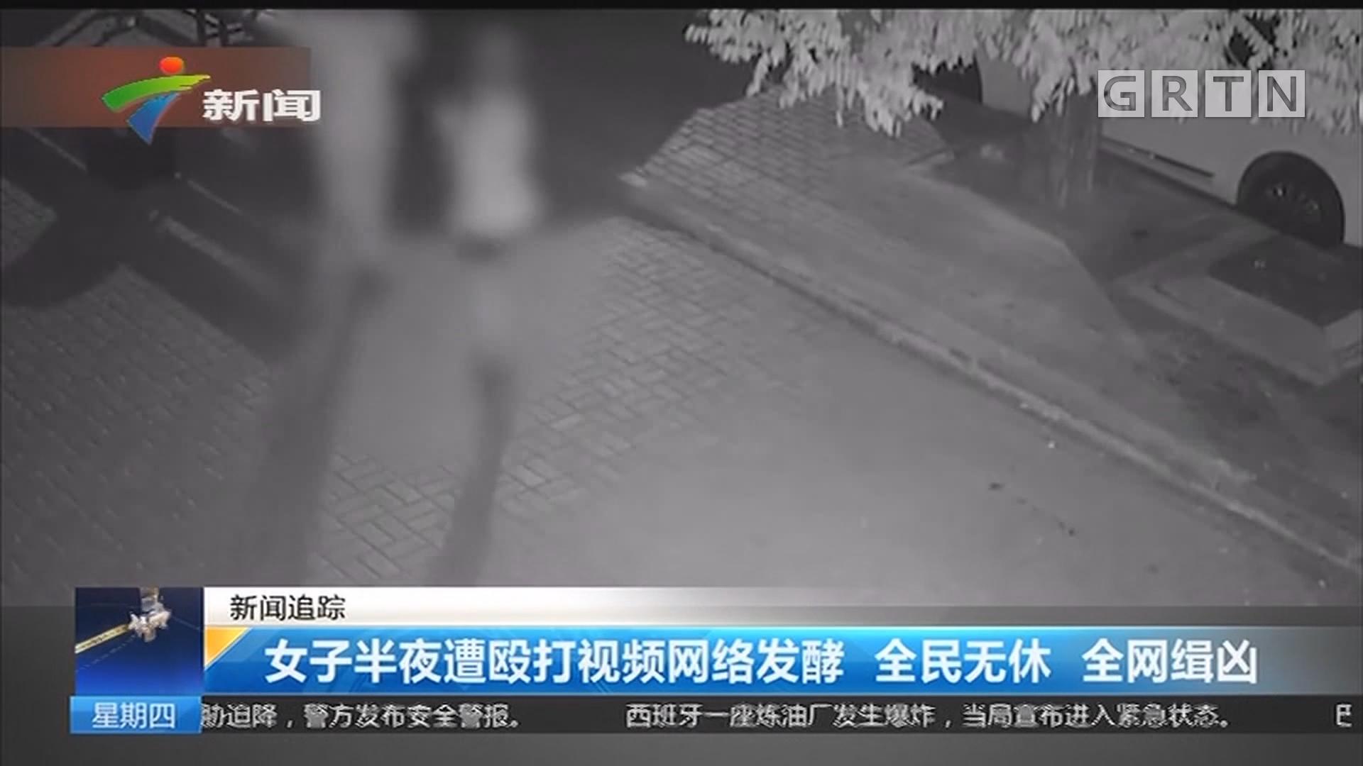 女子半夜遭殴打视频网络发酵 全民无休 全网缉凶
