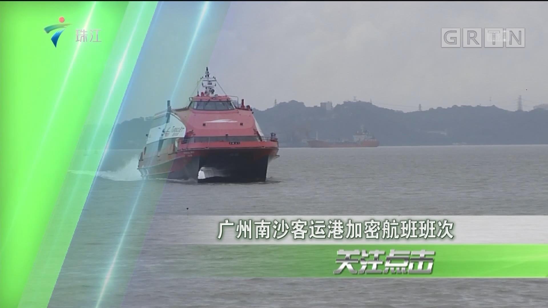 广州南沙客运港加密航班班次