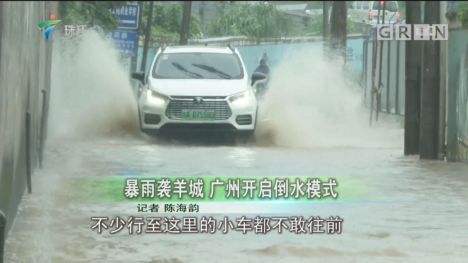 暴雨袭羊城 广州开启倒水模式