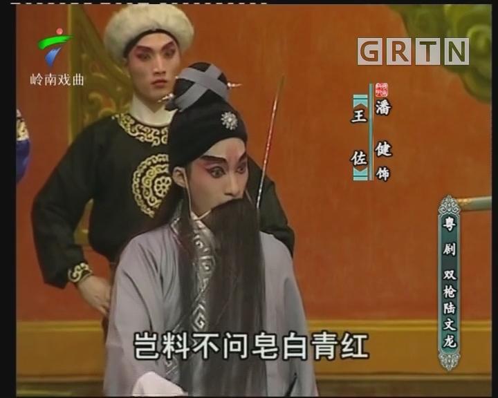 [2019-06-27]剧场连线:粤剧 双枪陆文龙(二)