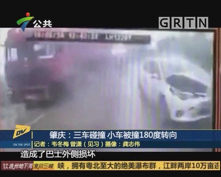 肇庆:三车碰撞 小车被撞180度转向