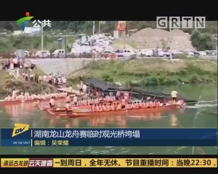 湖南龙山龙舟赛临时观光桥垮塌