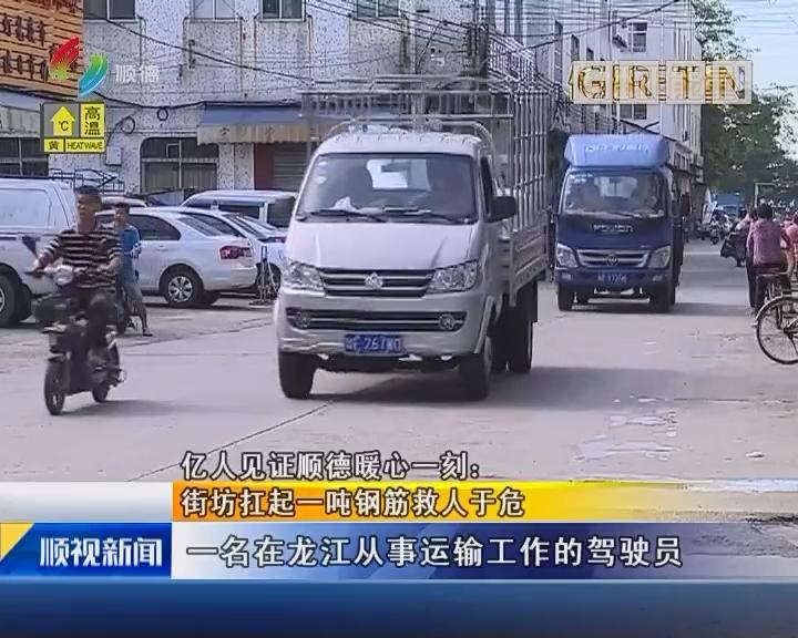 亿人见证顺德暖心一刻:街坊扛起一吨钢筋救人于危