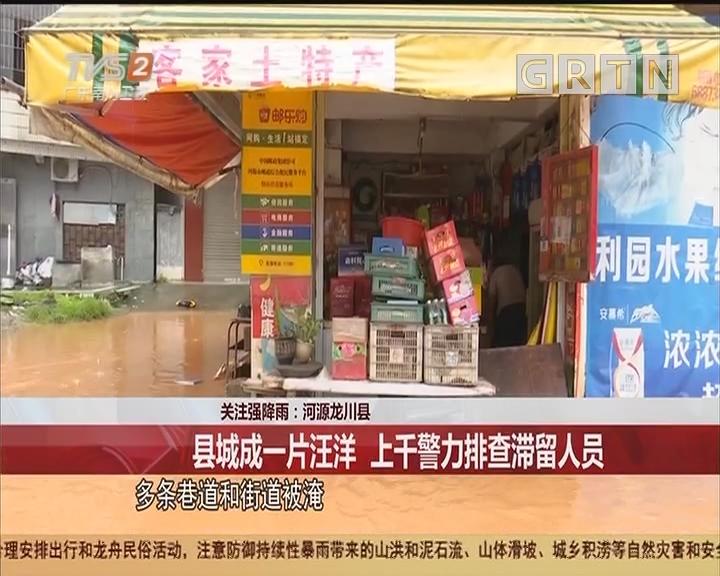 关注强降雨:河源龙川县 县城成一片汪洋 上千警力排查滞留人员