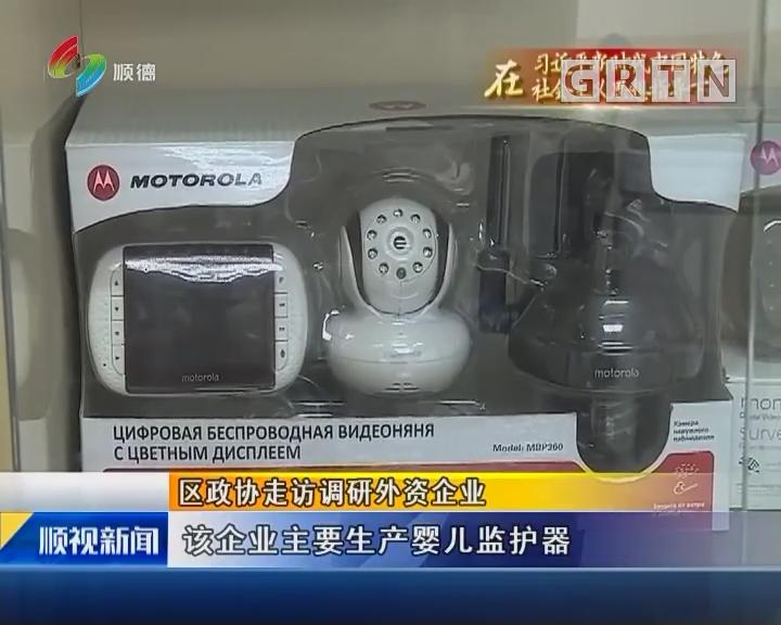 区政协走访调研外资企业