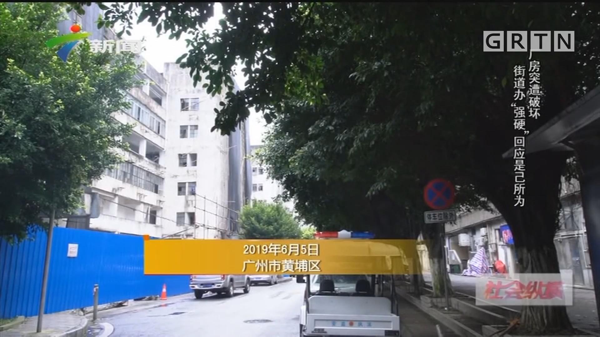 """[HD][2019-06-12]社会纵横:厂房突遭破坏 街道办""""强硬""""回应是己所为"""