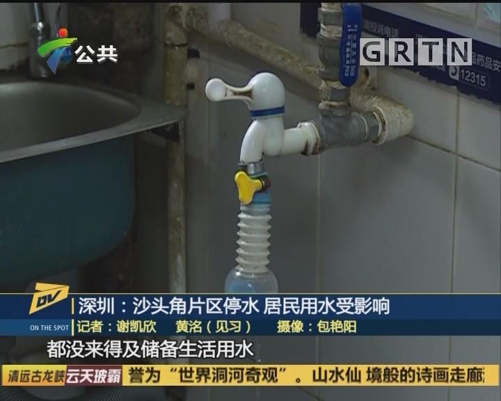 深圳:沙头角片区停水 居民用水受影响