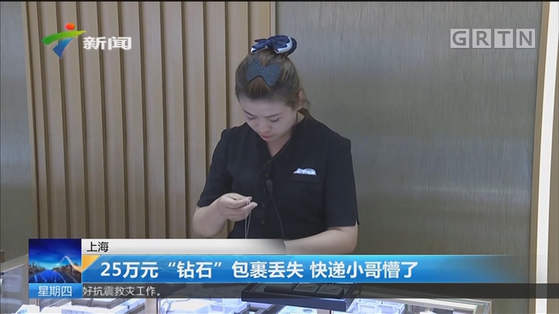 """上海:25万元""""钻石""""包裹丢失 快递小哥懵了"""