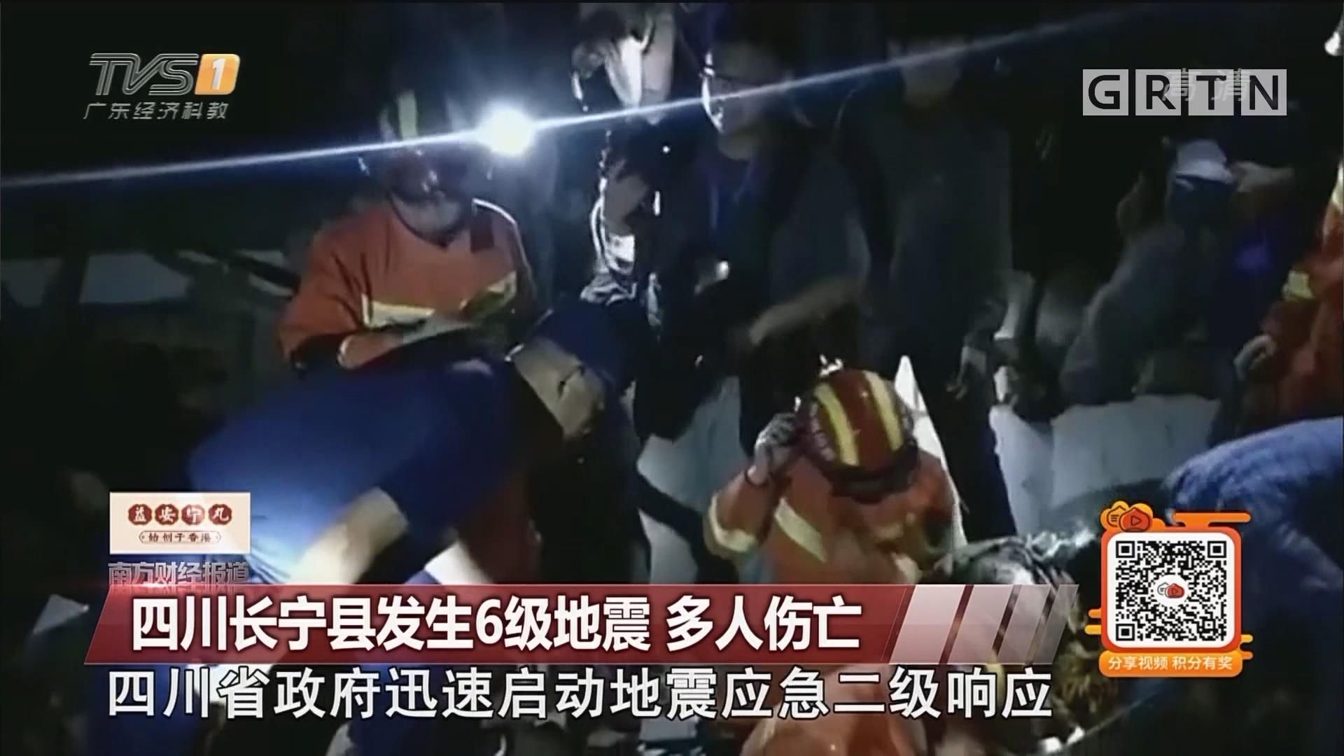 四川长宁县发生6级地震 多人伤亡