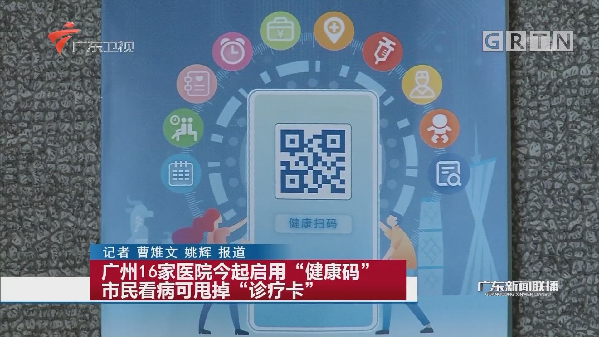 """廣州16家醫院今起啟用""""健康碼"""" 市民看病可甩掉""""診療卡"""""""