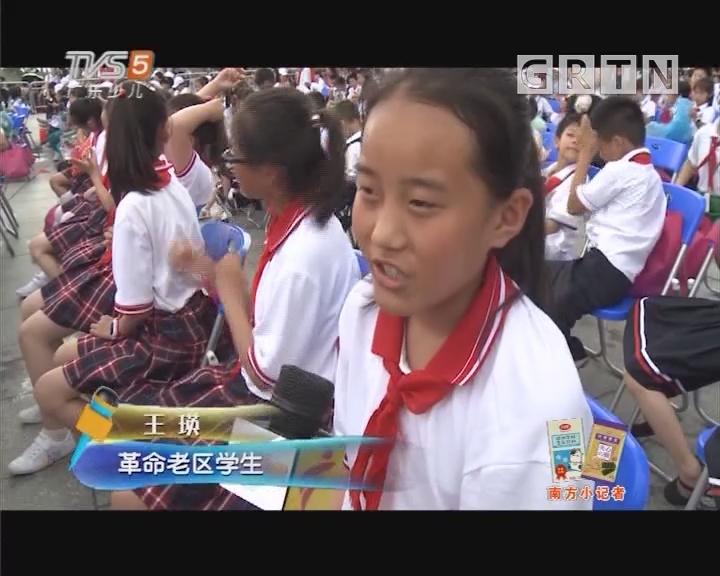 [2019-06-05]南方小记者:红领巾心向党 我与祖国共成长