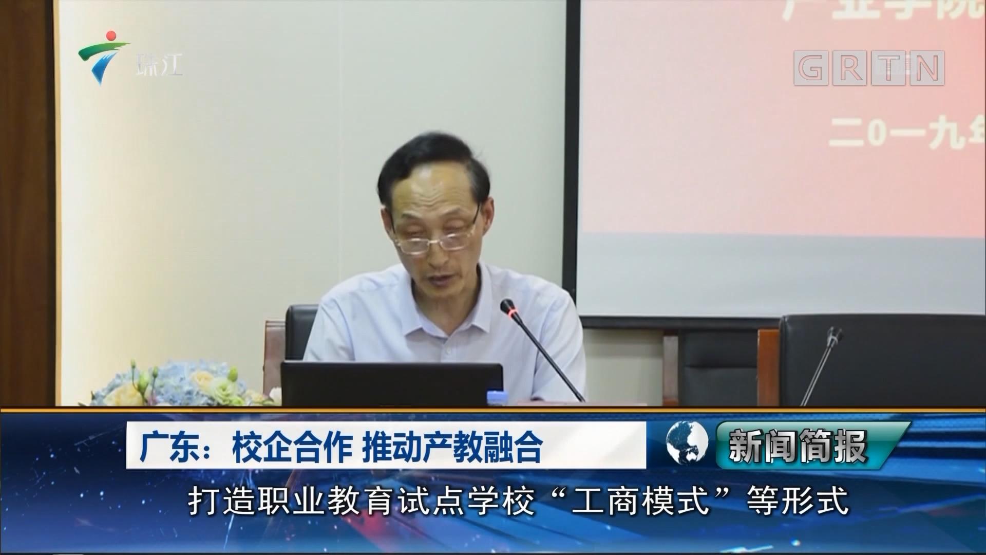 广东:校企合作 推动产教融合