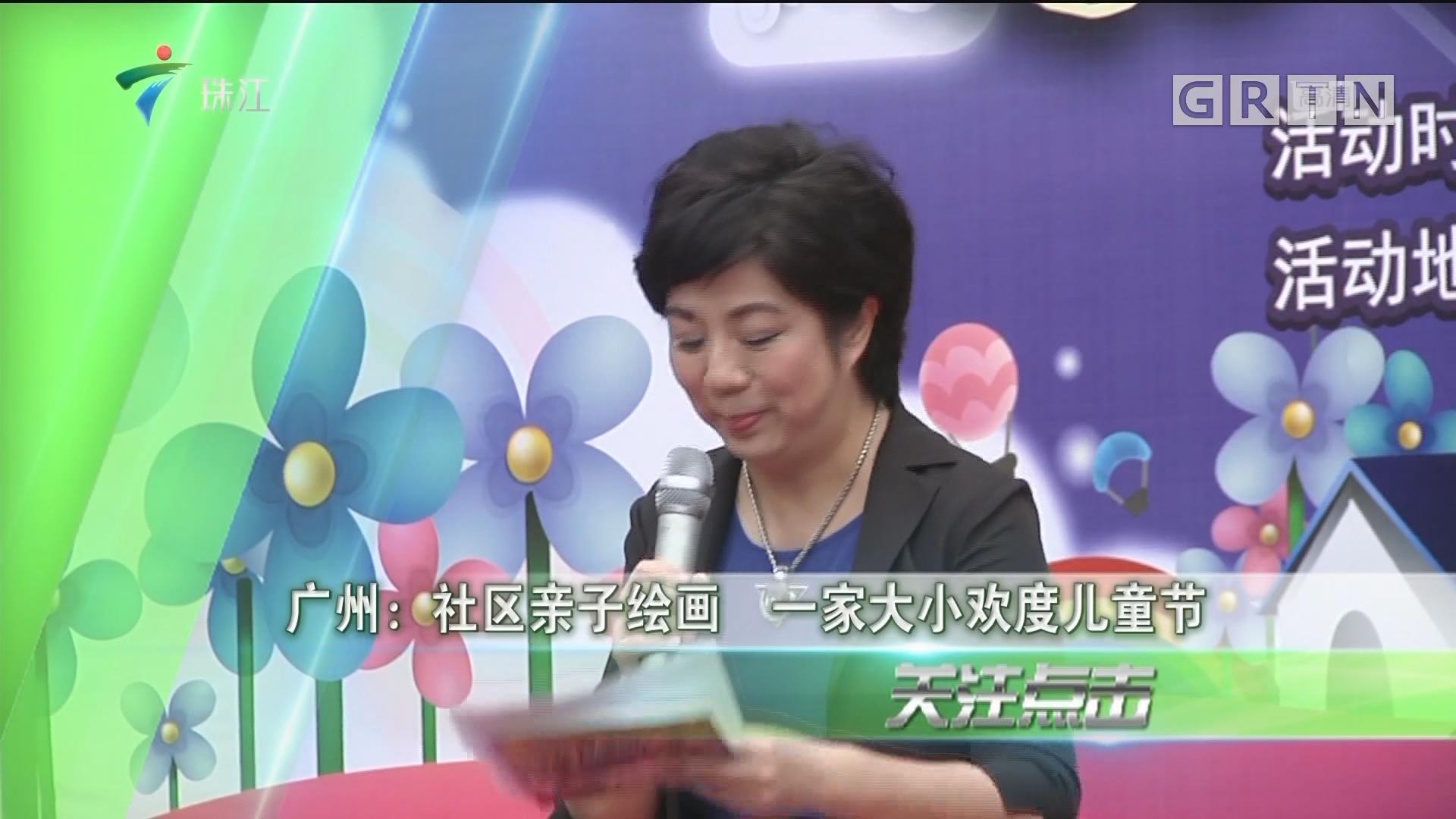 广州:社区亲子绘画 一家大小欢度儿童节