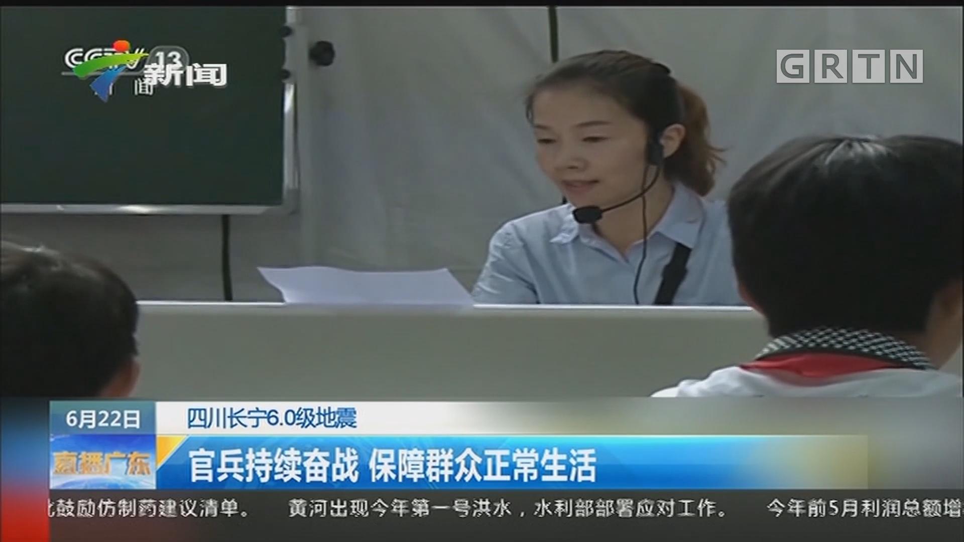 四川长宁6.0级地震:官兵持续奋战 保障群众正常生活