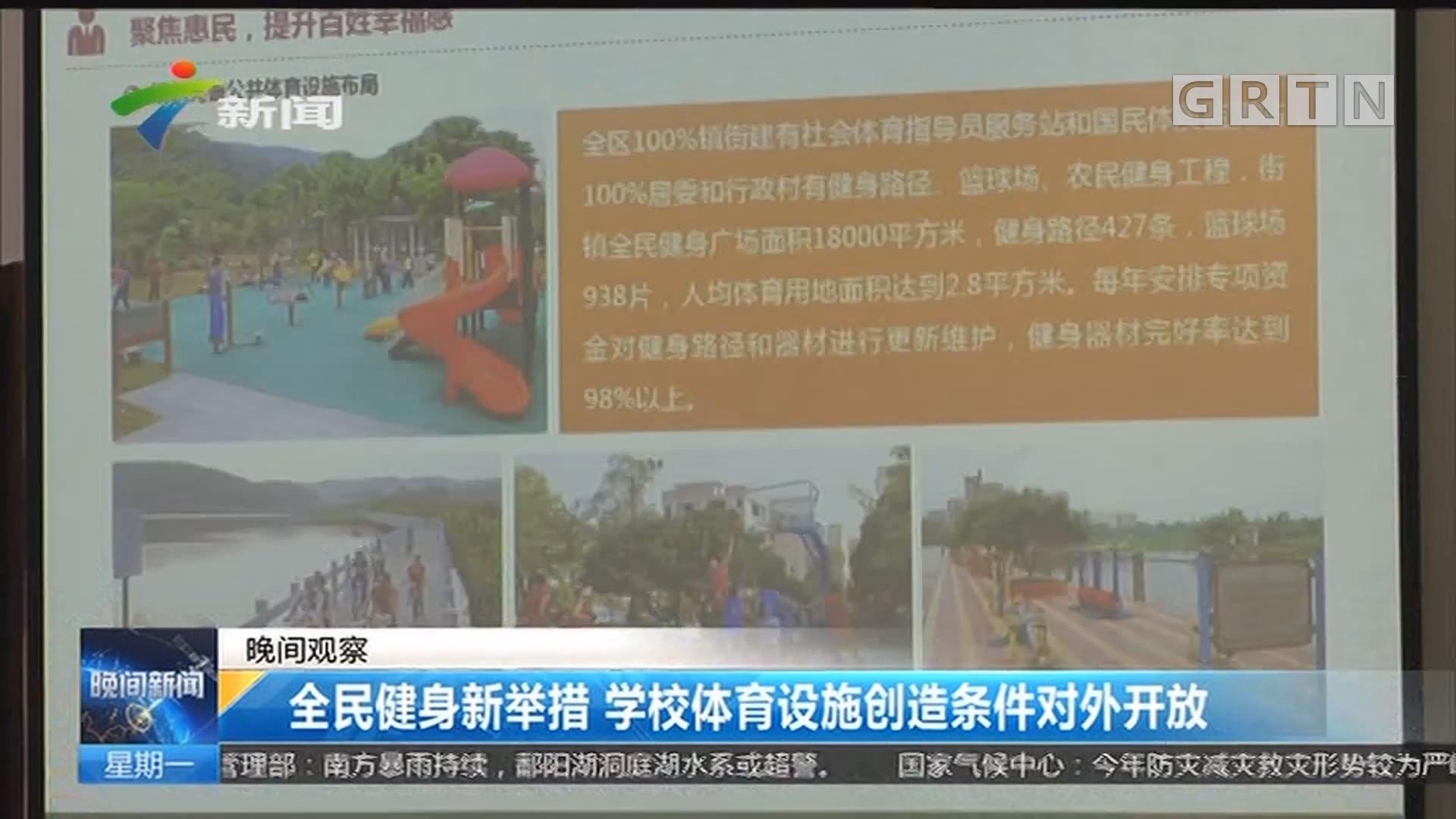 全民健身新举措 学校体育设施创造条件对外开放