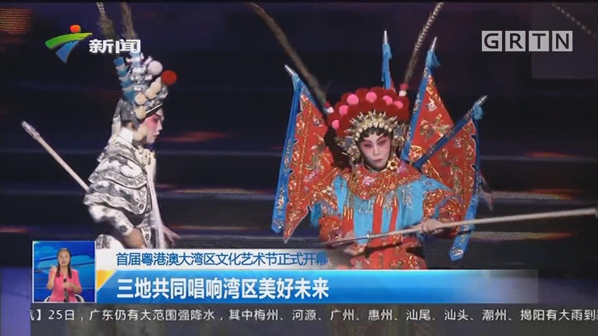 首届粤港澳大湾区文化艺术节正式开幕:三地共同唱响湾区美好未来