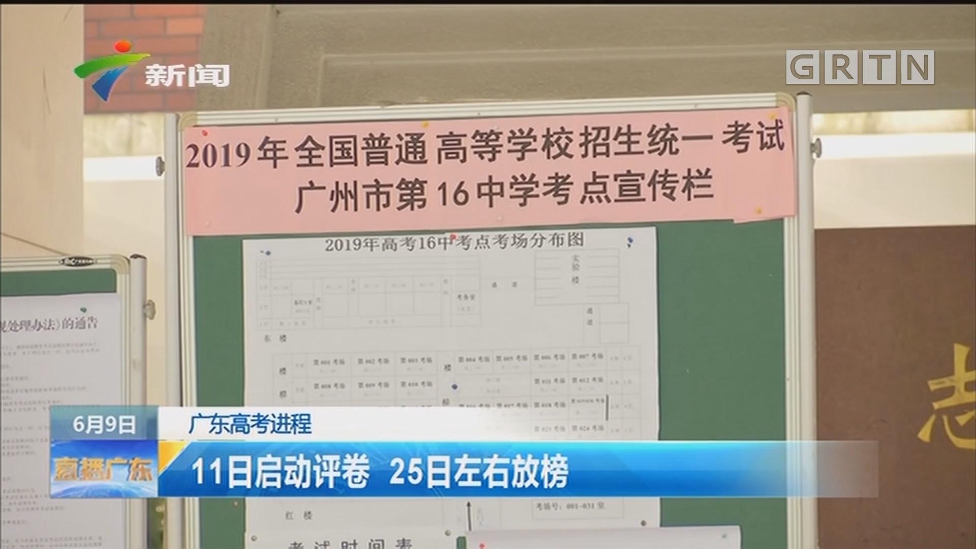 广东高考进程:11日启动评卷 25日左右放榜