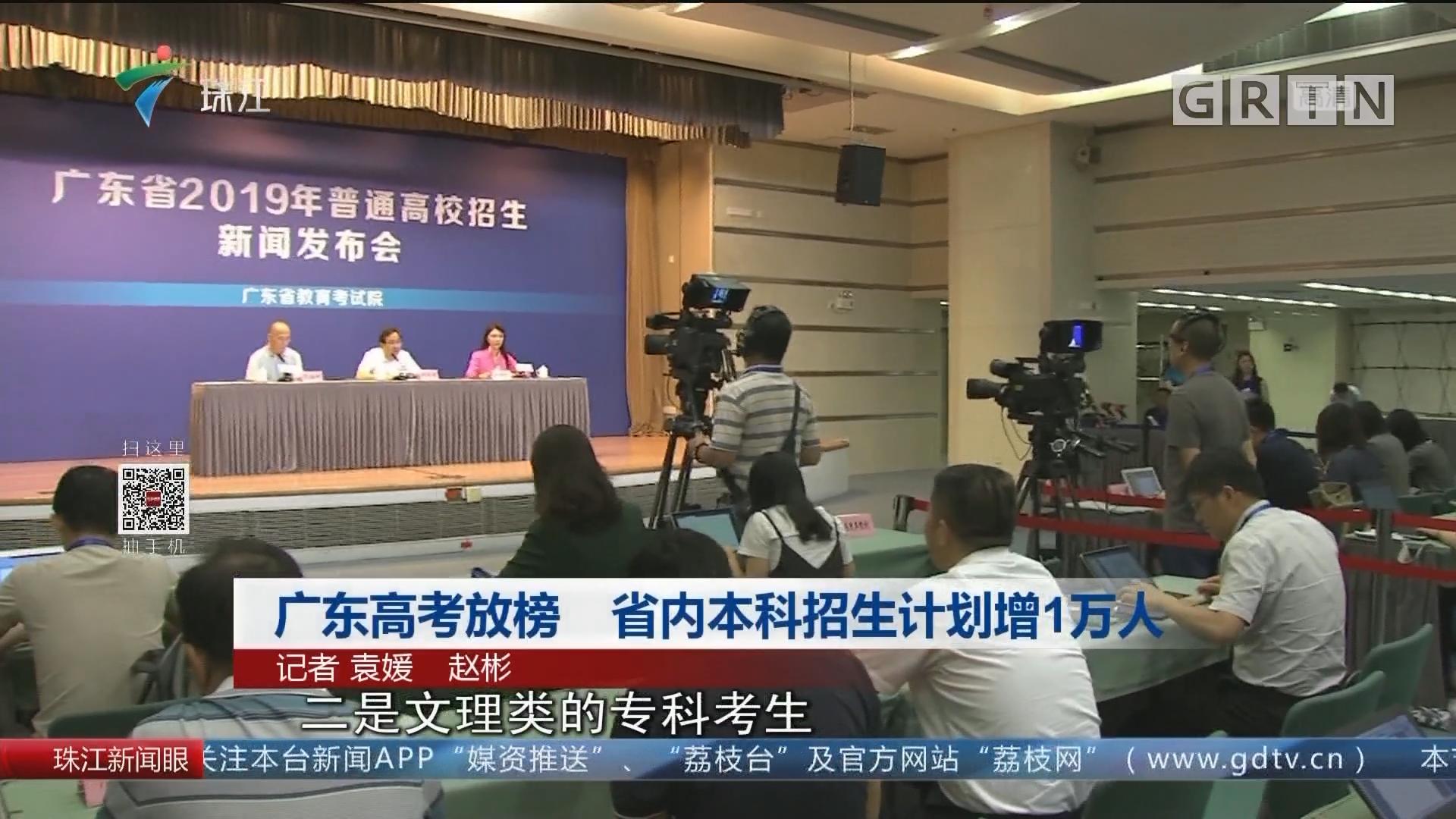 广东高考放榜 省内本科招生计划增1万人