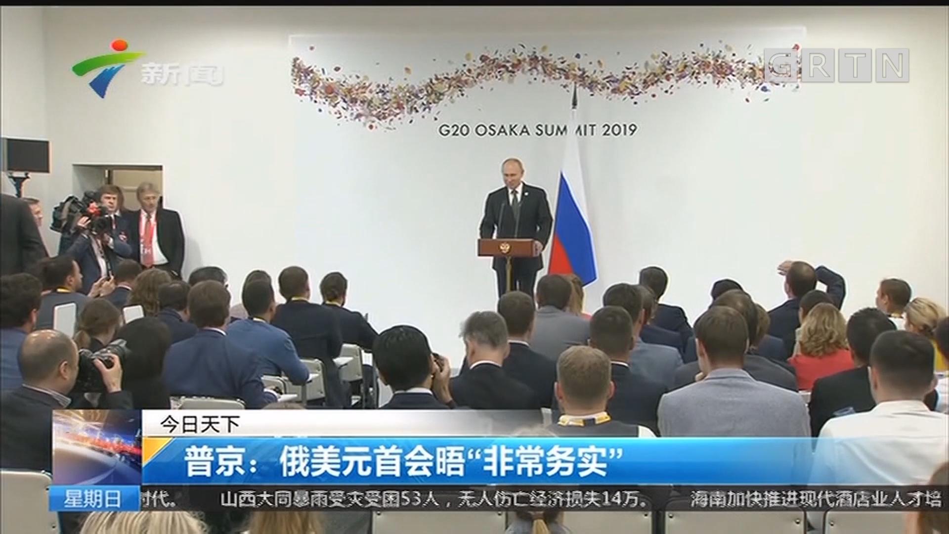 """普京:俄美元首会晤""""非常务实"""""""