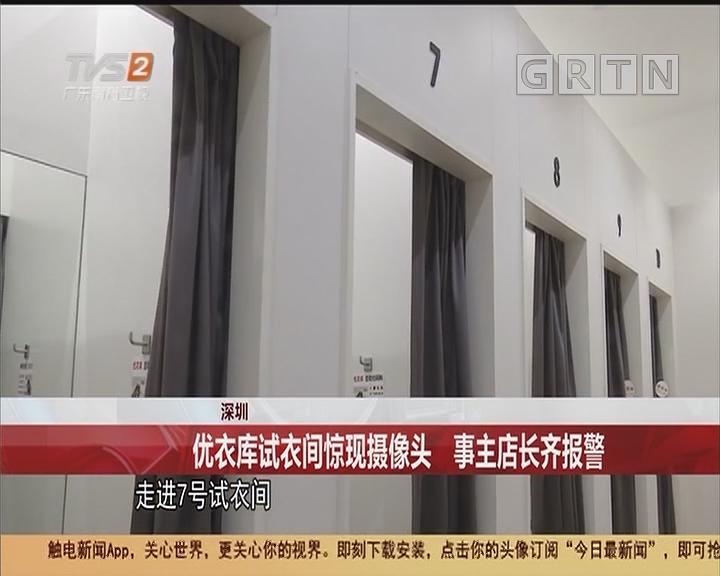 深圳:优衣库试衣间惊现摄像头 事主店长齐报警