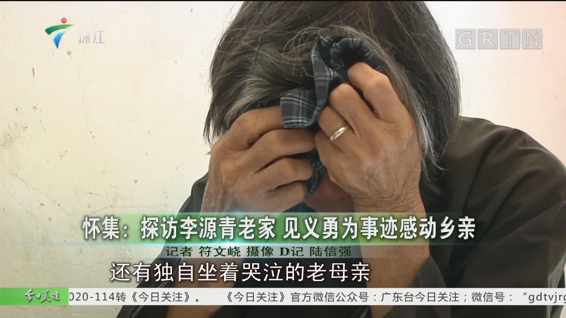 怀集:探访李源青老家 见义勇为事迹感动乡亲