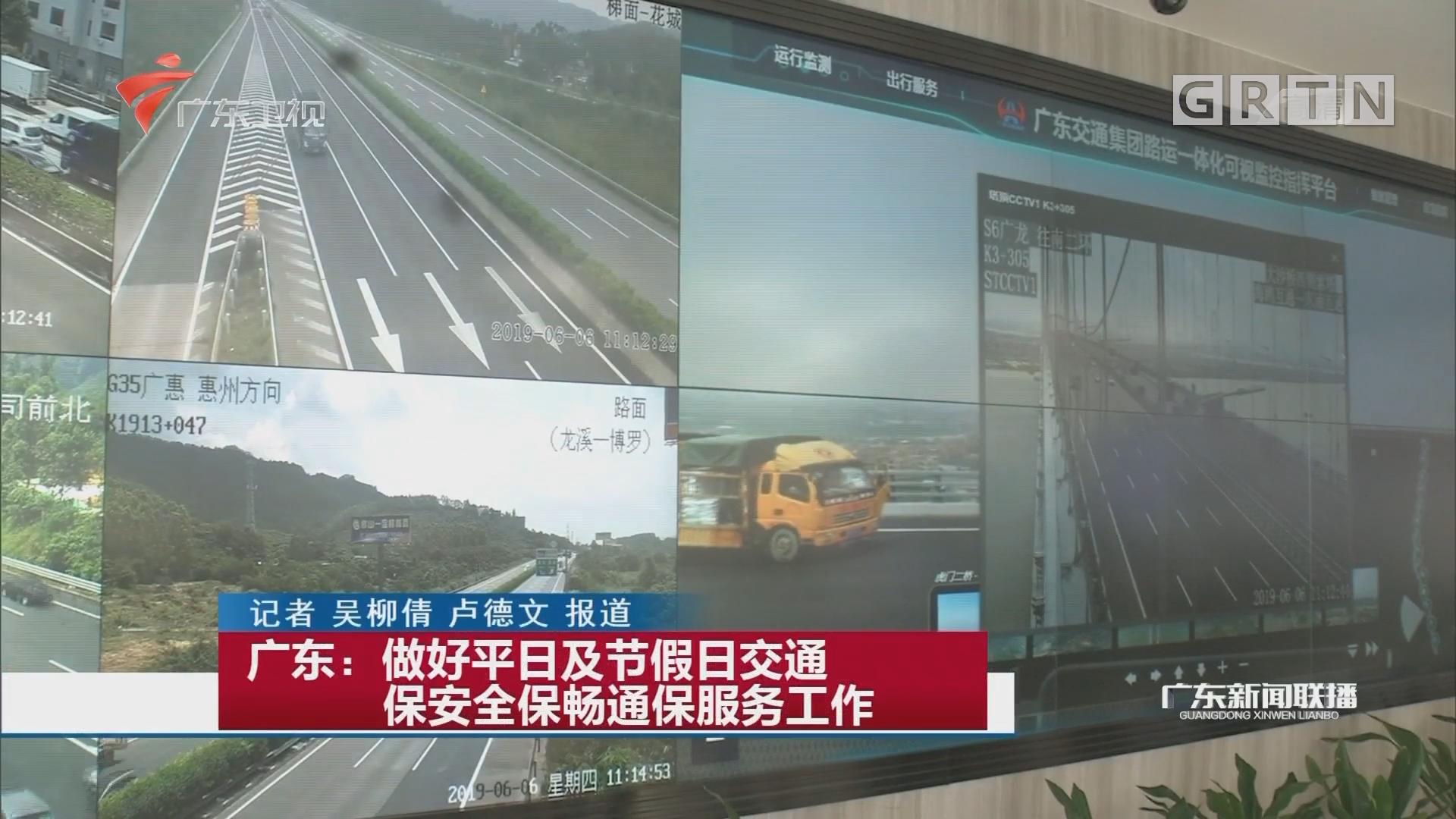 广东:做好平日及节假日交通 保安全保畅通保服务工作