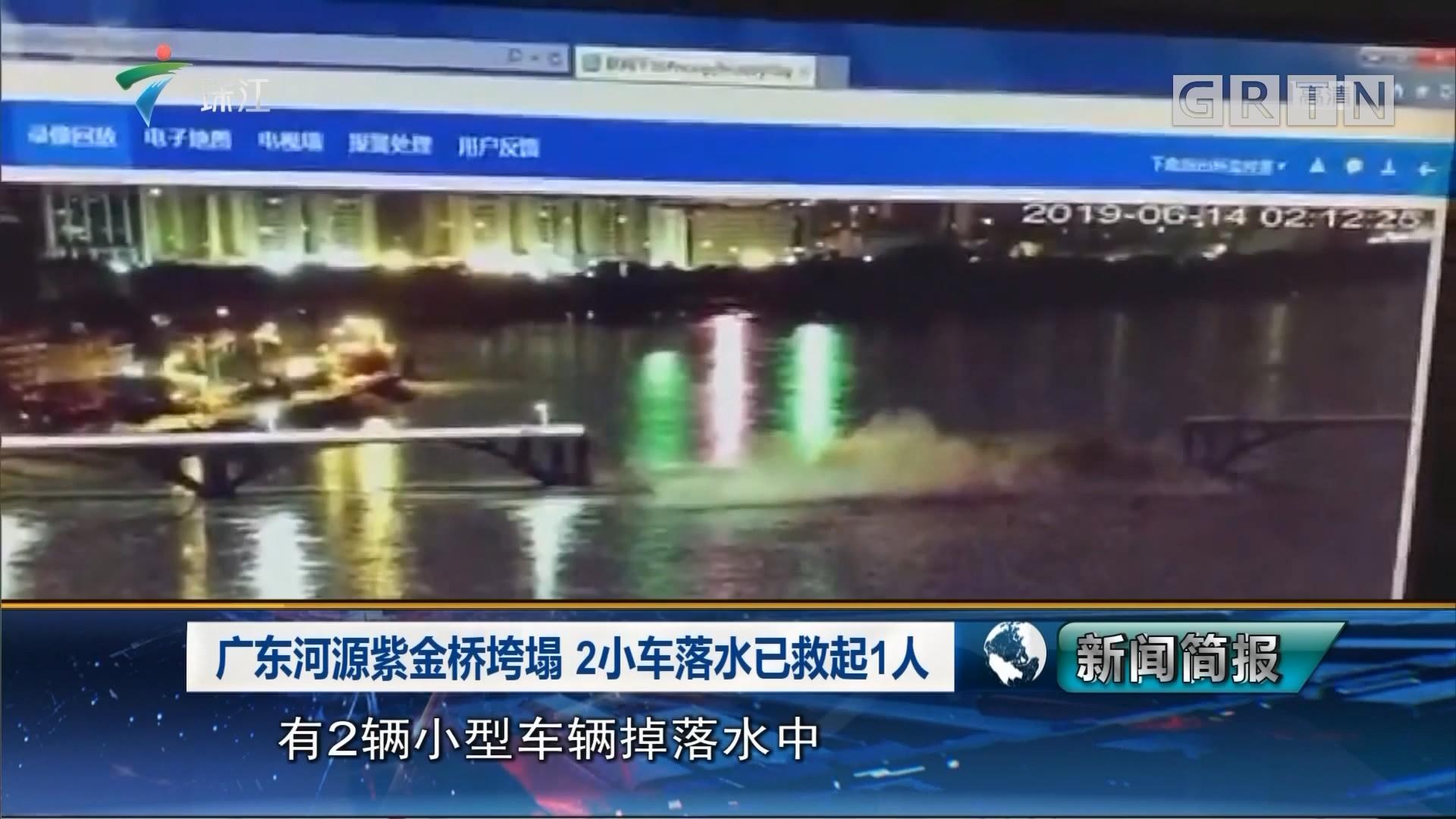 广东河源紫金桥垮塌 2小车落水已救起1人