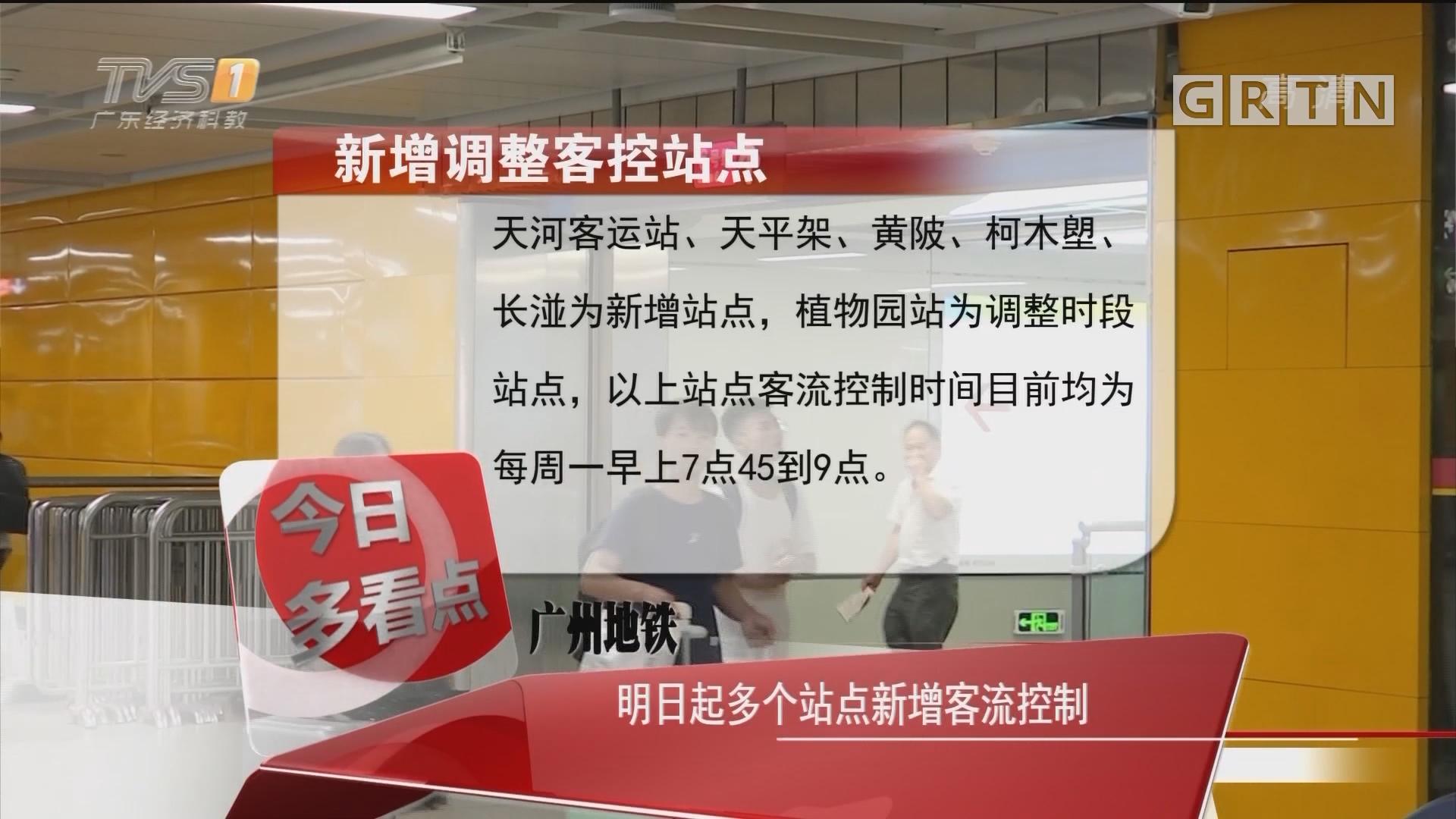 广州地铁:明日起多个站点新增客流控制
