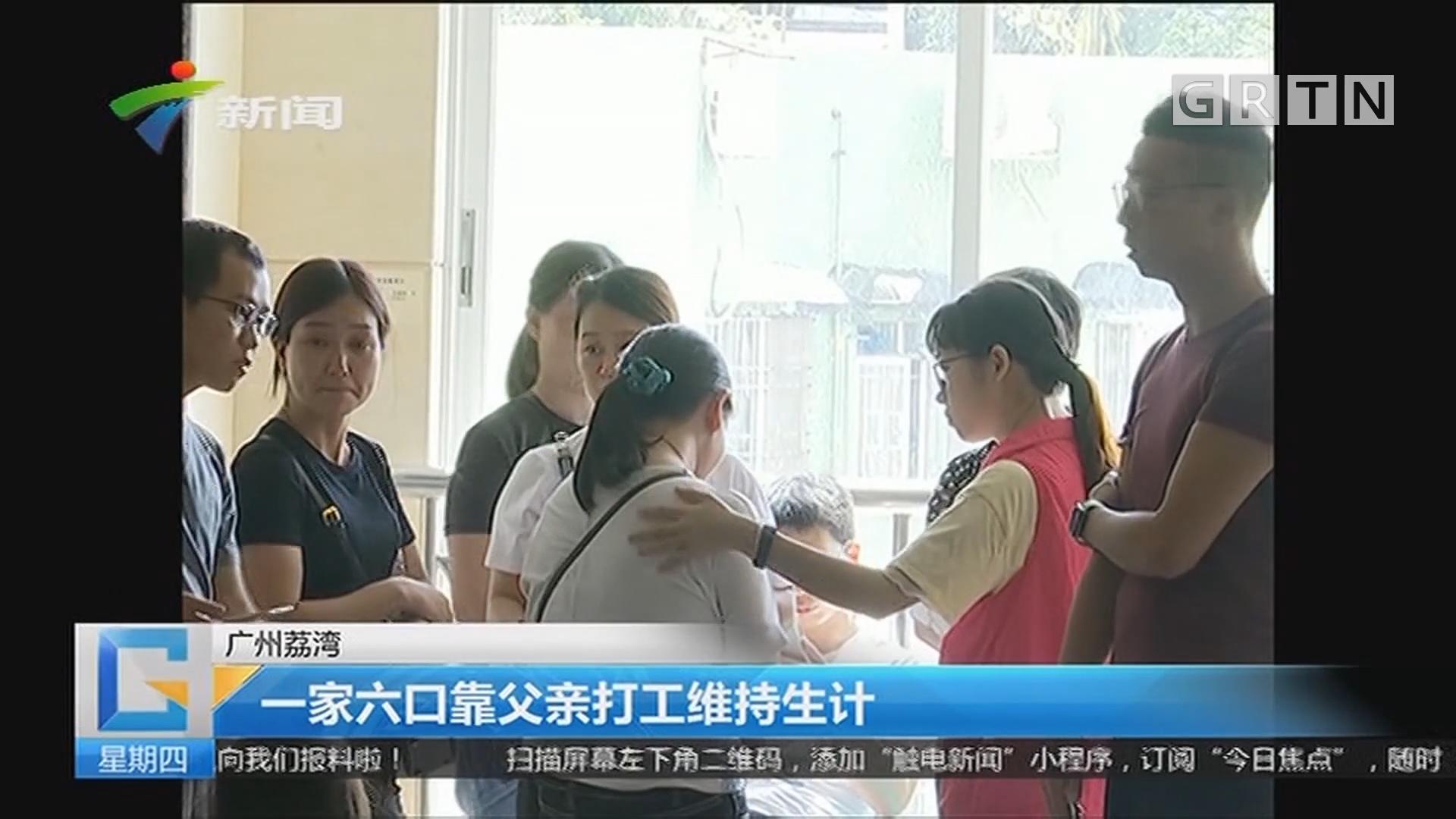 广州荔湾:一家六口靠父亲打工维持生计