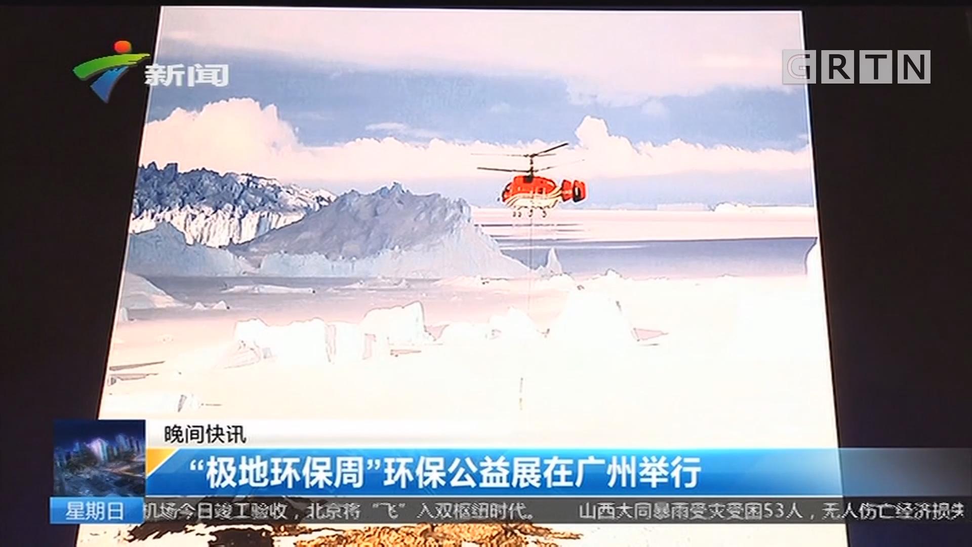 """""""极地环保周""""环保公益展在广州举行"""