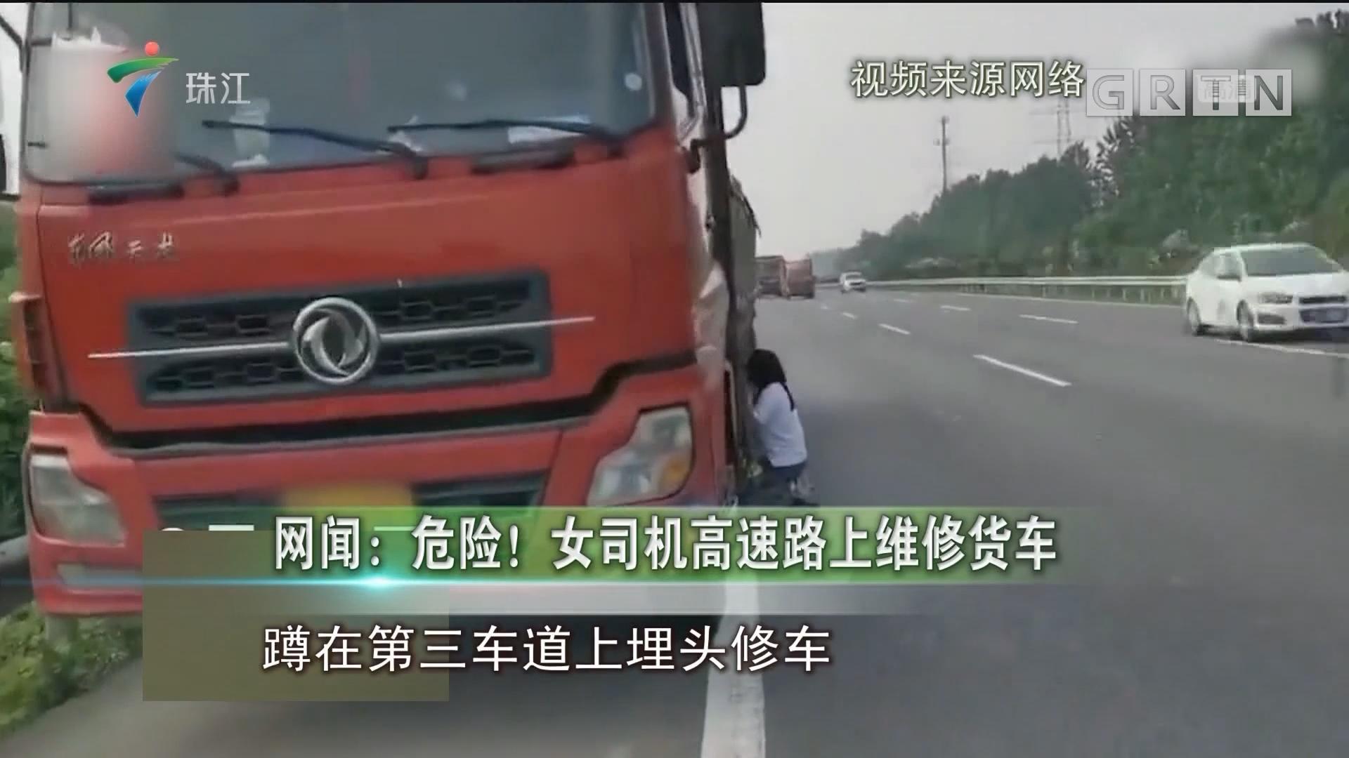 网闻:危险!女司机高速路上维修货车