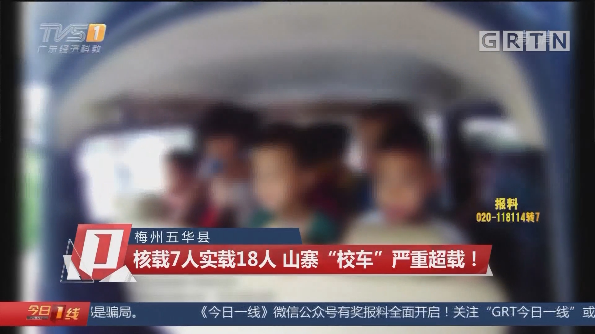 """梅州五华县:核载7人实载18人 山寨""""校车""""严重超载!"""