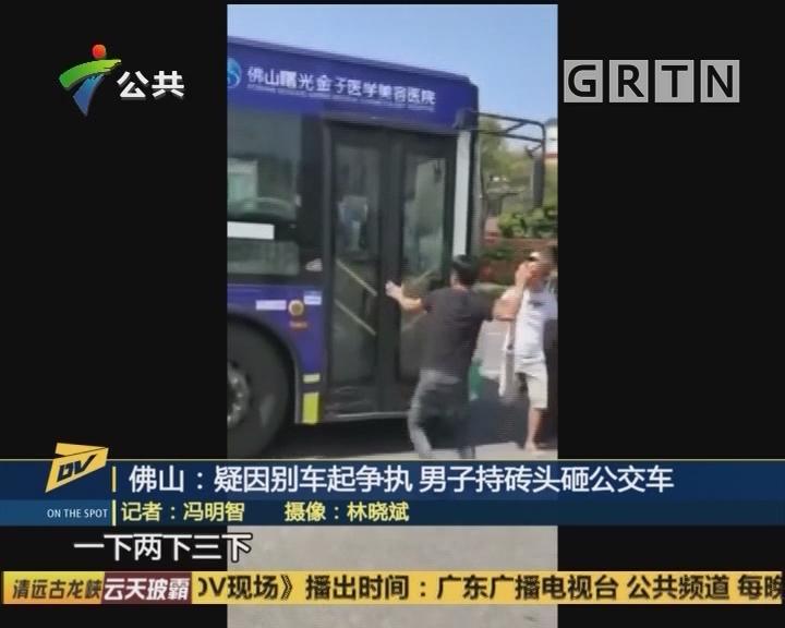 佛山:疑因别车起争执 男子持砖头砸公交车