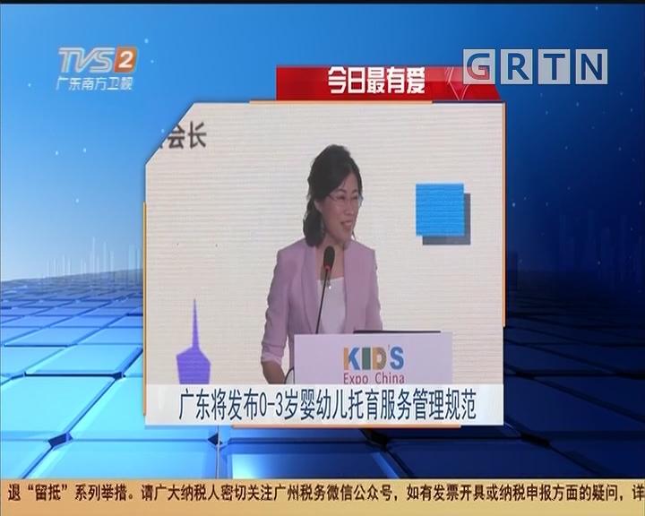 今日最有爱:广东将发布0-3岁婴幼儿托育服务管理规范