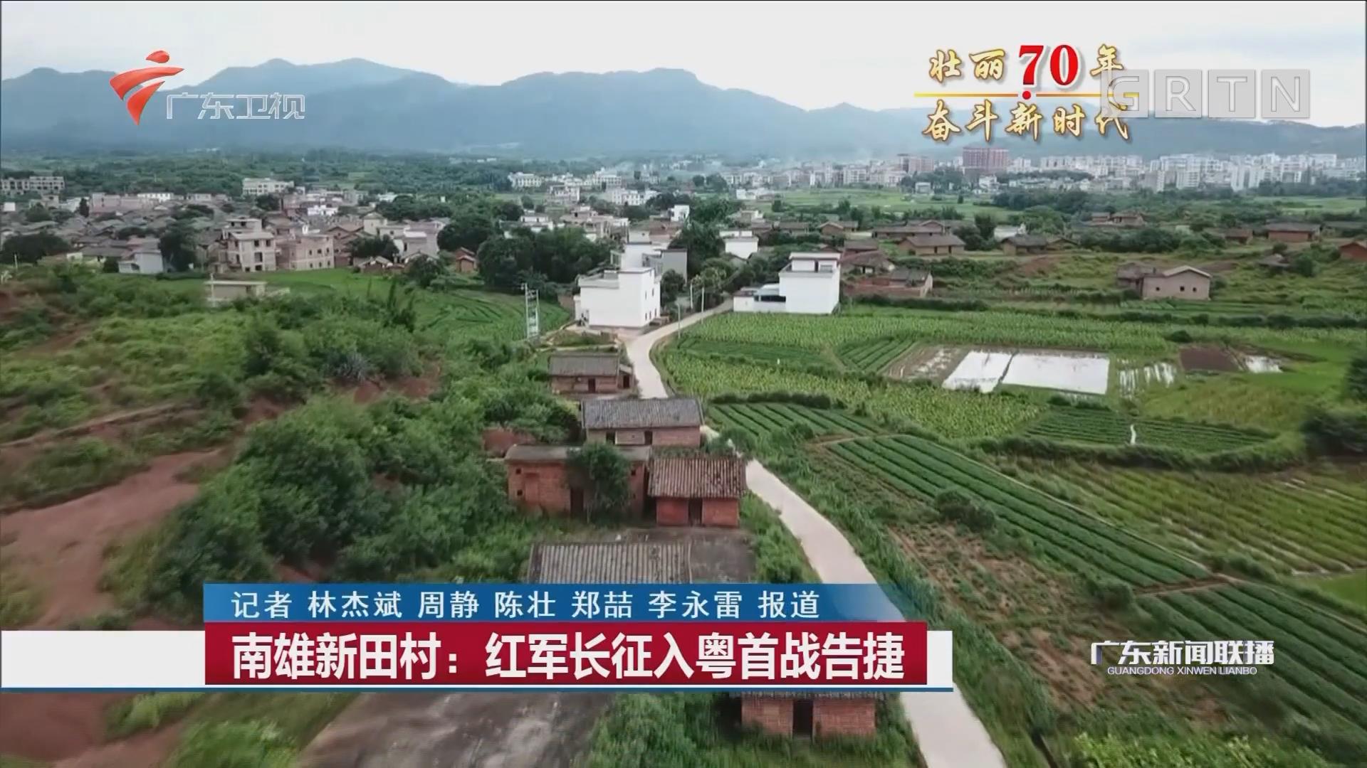 南雄新田村:红军长征入粤首战告捷