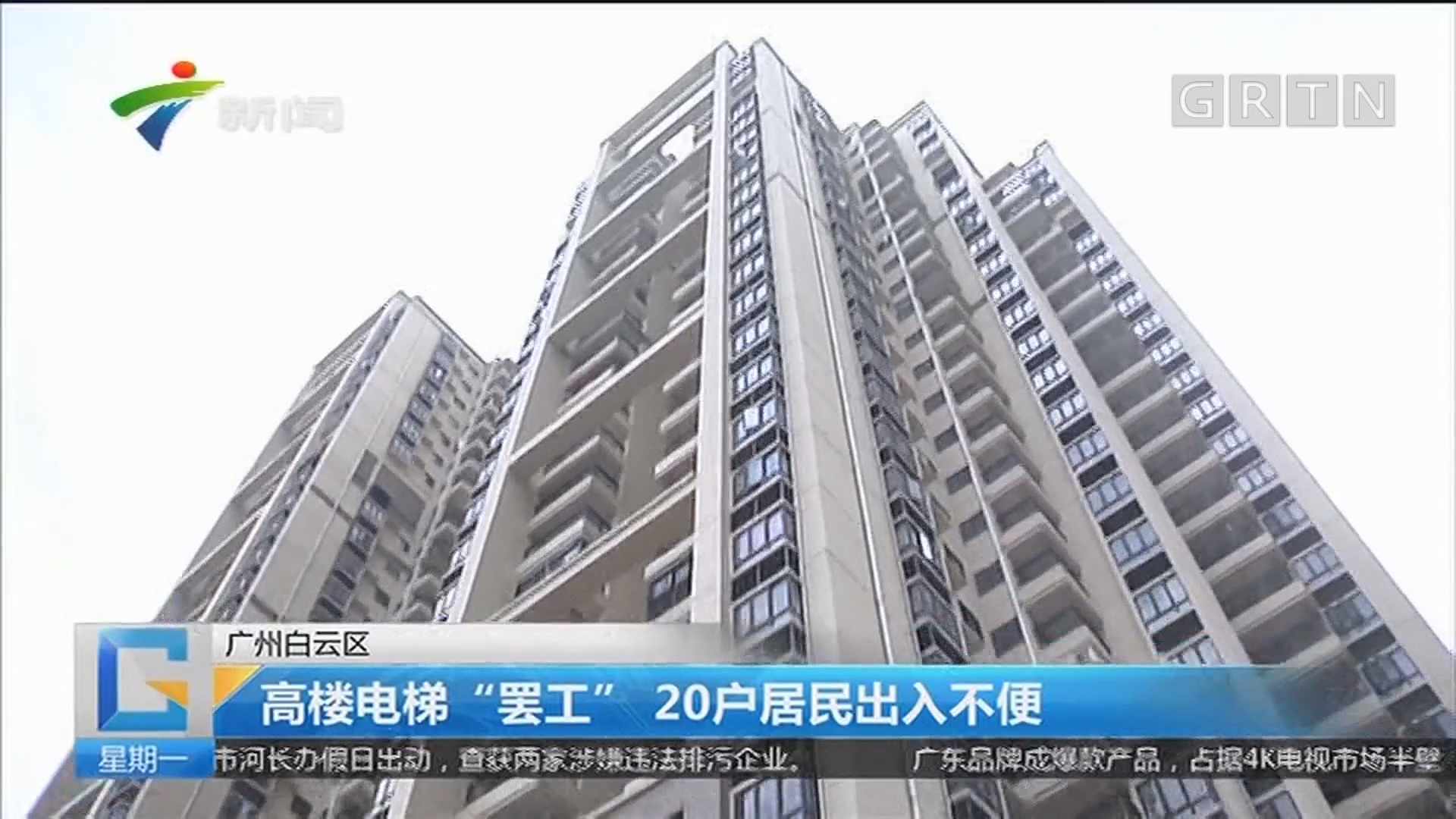 """广州白云区:高楼电梯""""罢工"""" 20户居民出入不便"""