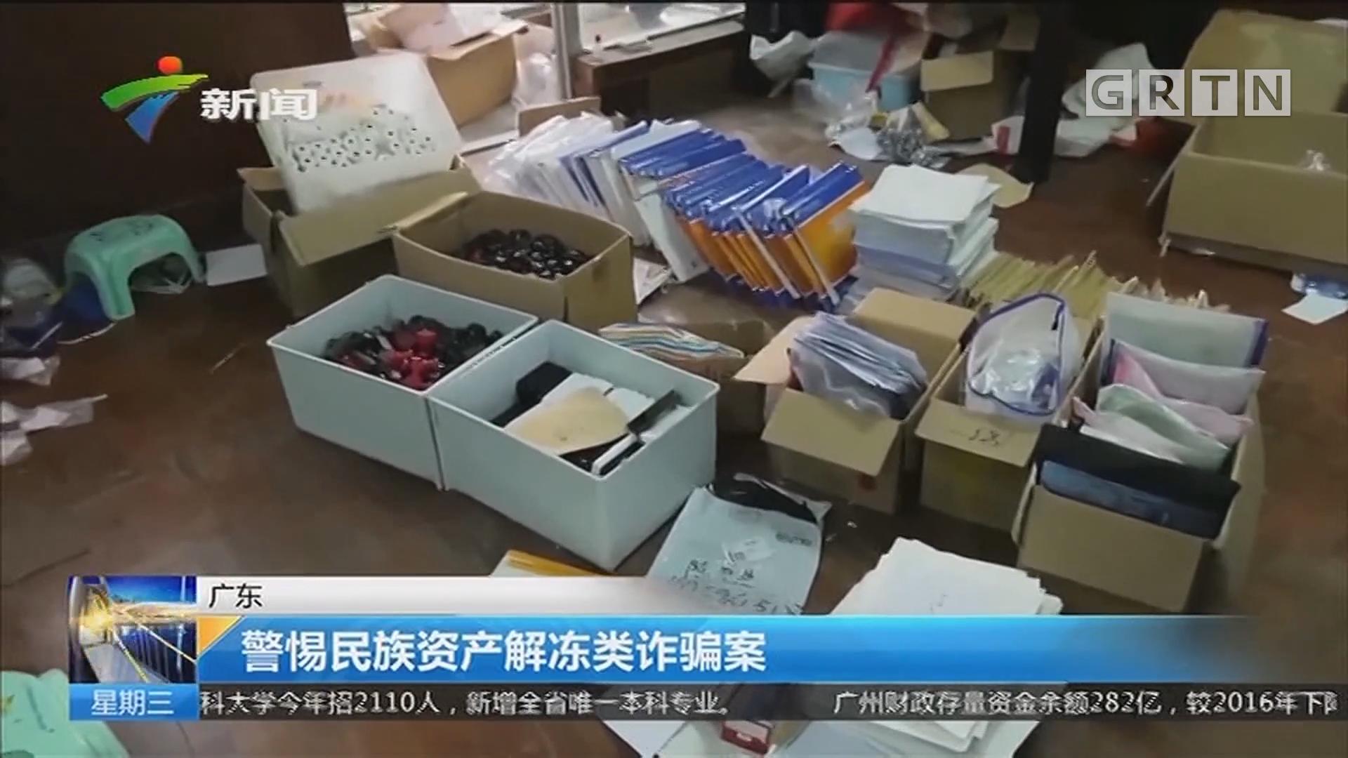 广东:警惕民族资产解冻类诈骗案