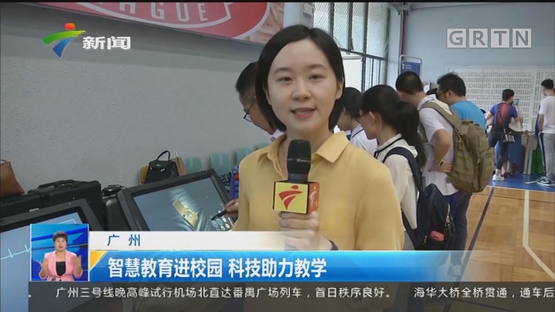 广州:智慧教育进校园 科技助力教学