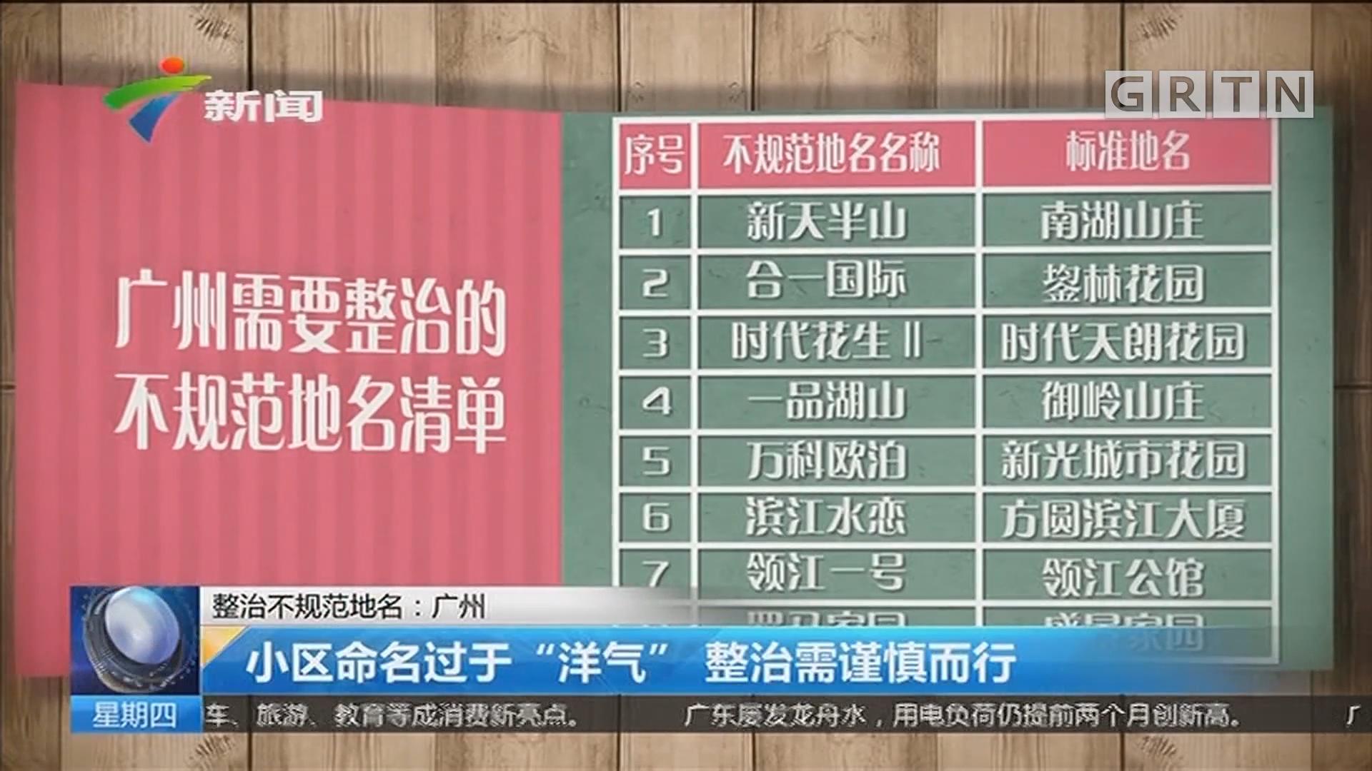 """整治不规范地名:广州 小区命名过于""""洋气"""" 整治需谨慎而行"""