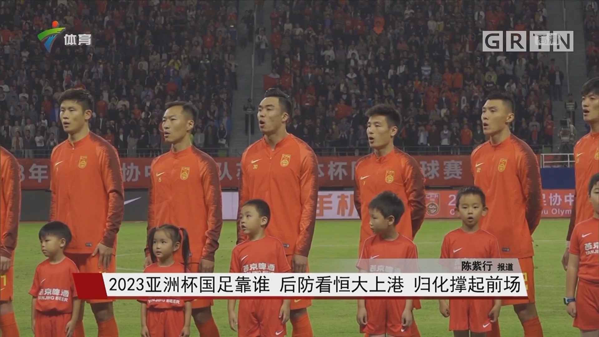 2023亚洲杯国足靠谁 后防看恒大上港 归化撑起前场