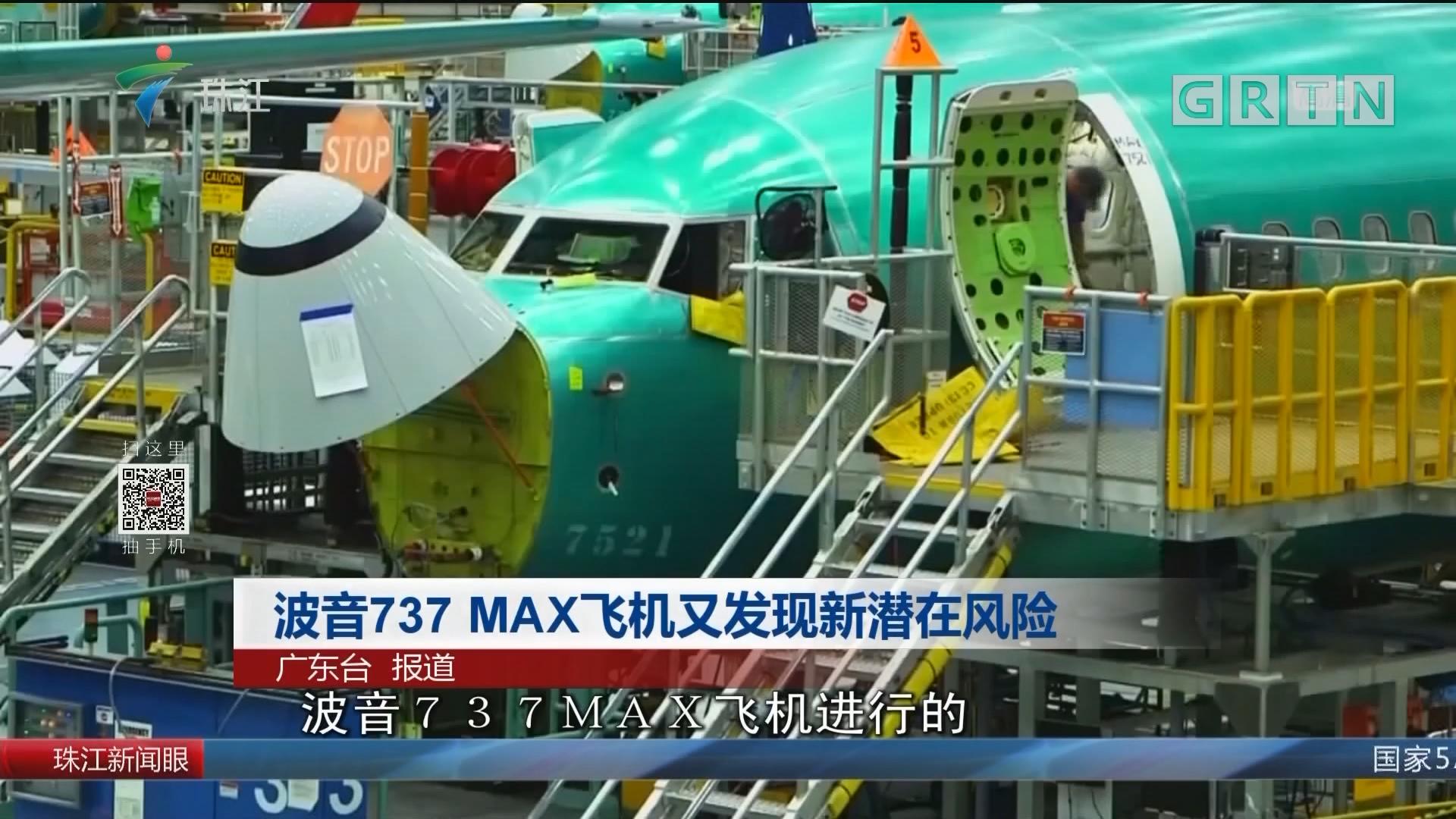 波音737 MAX飞机又发现新潜在风险