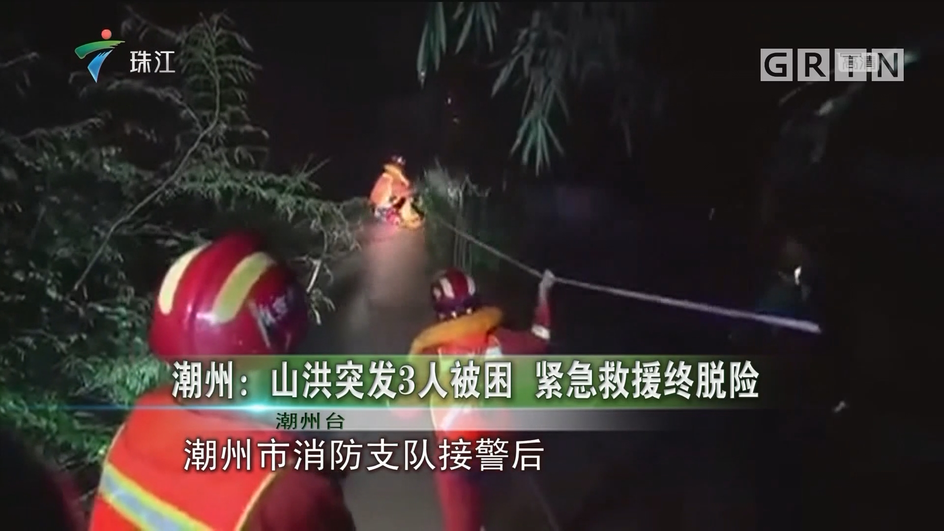 潮州:山洪突发3人被困 紧急救援终脱险